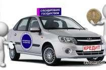 бу авто в кредит без первоначального взноса в астане