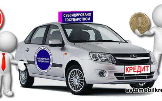 Госсубсидирование автокредитов - снижение ставки по кредитам на авто
