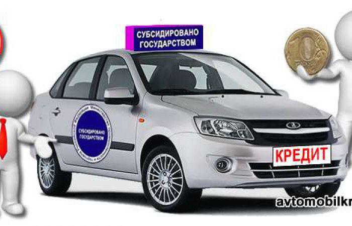 Автокредит с господдержкой в ВТБ 2019