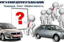 Автокредит в Сургутнефтегазбанке на новые и подержанные автомобили