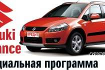 Условия банков на покупку Сузуки в кредит по программе Suzuki finance