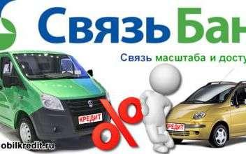 Автокредит на новый и подержанный автомобиль в Связь-банке