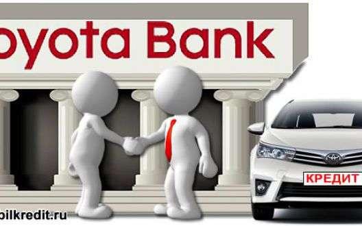 Выгодная покупка авто от производителя через автокредит Toyota bank
