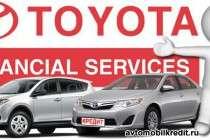 Розничное кредитование покупки Тойота в кредит по программе Toyota finance