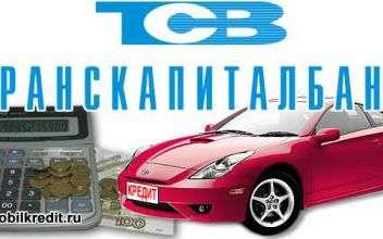 Автокредит по программам на новый или бу авто в Транскапитал банке