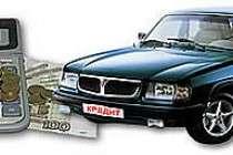 Выгодный кредит на автомобиль – бывает ли такое?