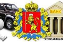 Выгодный автокредит во Владимире по наименьшим ставкам