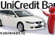 Автокредит ЮниКредит Банк - программы автокредитования