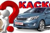 КАСКО для автомобиля - в чем особенность страхования КАСКО на авто