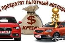 Программу льготного автокредитования планируют завершить с 1 января 2014 года