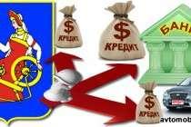 Как найти выгодный автокредит в банках города Иваново