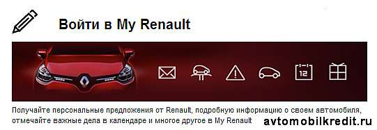 https://avtomobilkredit.ru/uploads/foto/my-renault.jpg сервис мой Рено