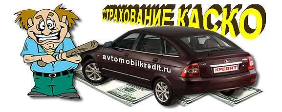 https://avtomobilkredit.ru/uploads/foto/obman-kasko.jpg обман сострахованием КАСКО