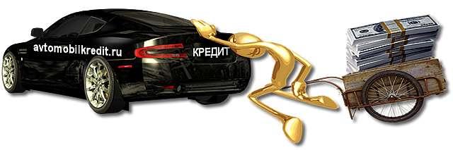 https://avtomobilkredit.ru/uploads/foto/pogashenie-kredita.jpg как погасить кредит