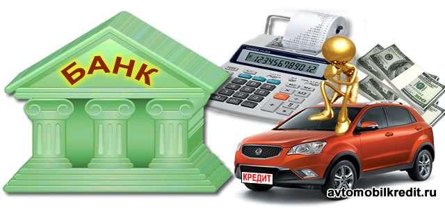 Помощь в автокредите с плохой кредитной историей
