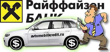 https://avtomobilkredit.ru/uploads/foto/rayjffayjzenbank.jpg райффайзенбанк
