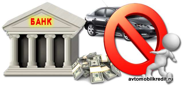 Банк отказывает выдать ссуду
