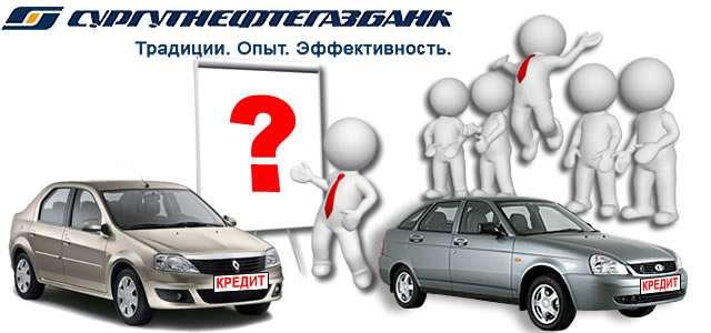 выбрать авто для покупки