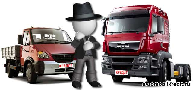 грузовой авто