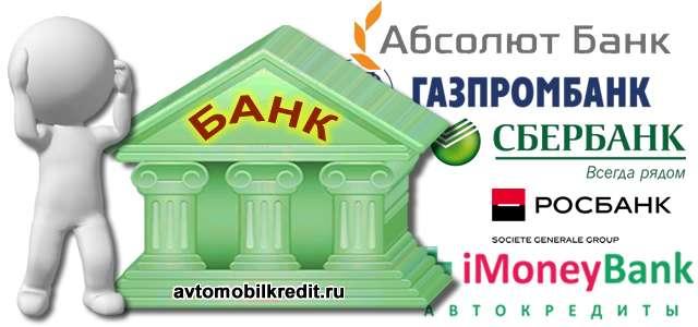 какой выбрать банк в регионе