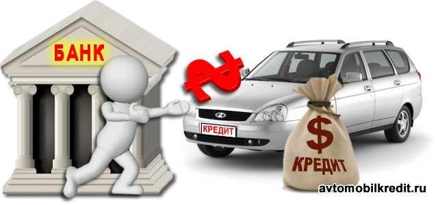 какую машину выгоднее взять в кредит