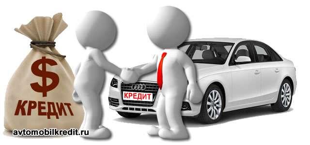 купить машину у друга в кредит