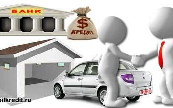 Купить подержанный авто у знакомого в кредит - как правильно оформить