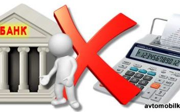 Как получить автокредит в банке без справки о зарплате