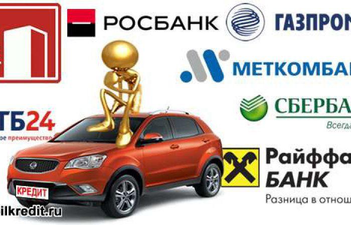 Самый выгодный кредит на авто украина