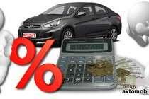 Как получить автокредит и не попасть в долговую яму из-за процентов