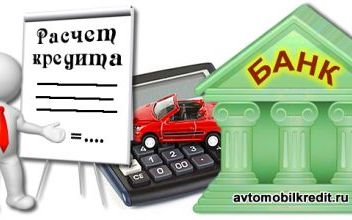 Как рассчитать максимальную сумму кредита на покупку автомобиля