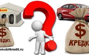 Кредитование покупки авто, если не закрыты потребительские кредиты