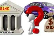 Условия автокредита в банке, которого нет в регионе проживания