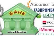 Как получить автокредит без постоянной прописки в Москве