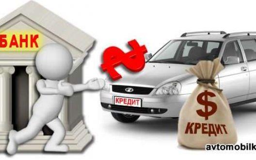 Через какой банк выгоднее взять кредит на бу машину