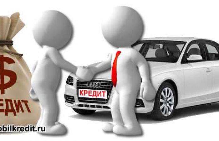 Как купить автомобиль в кредит у частного лица