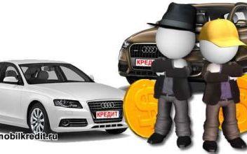 Покупка бу машины из Германии на кредитные средства - как оформить