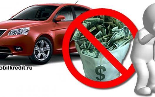 Как выбрать автокредит на бу машину по минимальной ставке