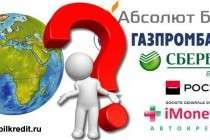 Онлайн-заявка на получение кредита на авто в Москве