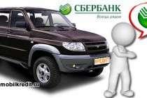 Где выгоднее взять автокредит на УАЗ Патриот - выбор банка