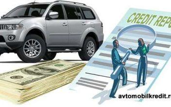Как получить автокредит, если раньше были задержки и просроки