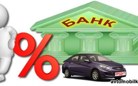 Если не осилить первый взнос за кредит на автомобиль - как взять автокредит