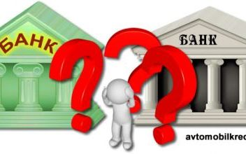 Что означает предварительное одобрение автокредита банком