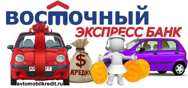 купить маленькую машину в кредит
